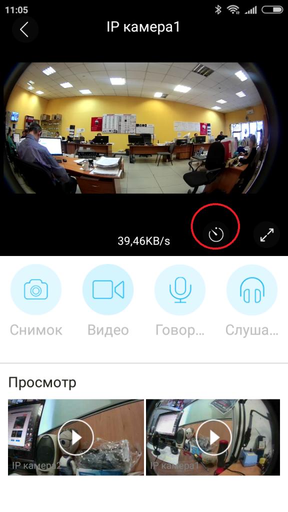 Screenshot_2018-12-06-11-05-25-658_vstc.KONTLD.client.png