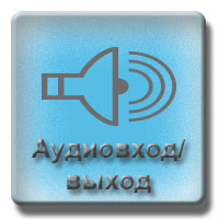аудио.jpg
