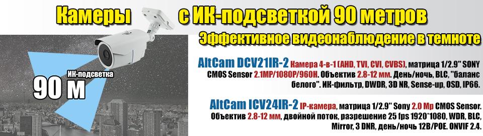 Камеры с ИК-подсветкой 90 м.jpg